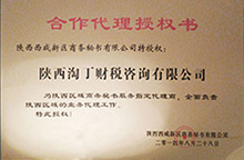 淘丁财税荣誉资质6