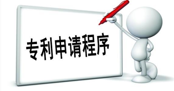 武汉怎么申请专利注册?