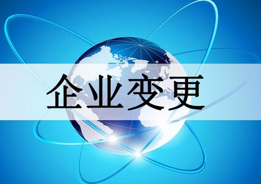 武汉公司变更需提供哪些材料?