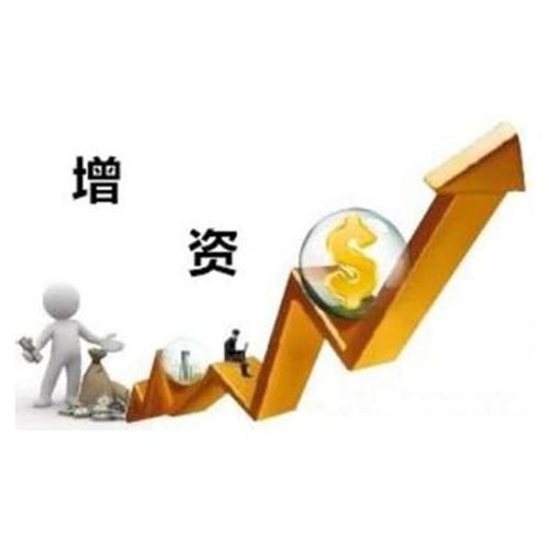 在武汉注册香港公司后怎么办理增资?