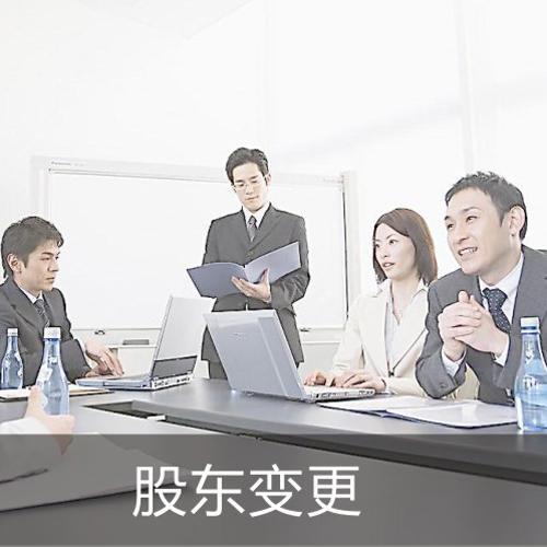 武汉公司变更股东登记需要准备哪些资料?