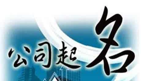 武汉注册公司名称有哪些要求?