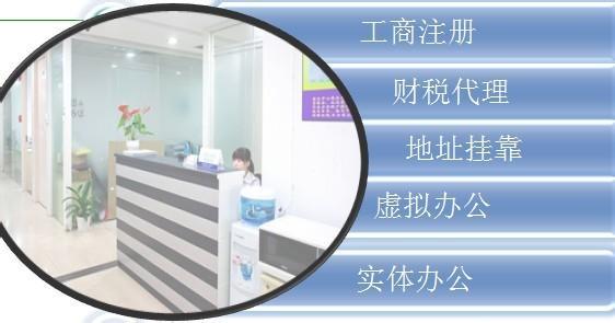 武汉注册公司挂靠地址需要注意的问题?